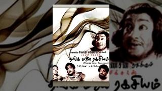 getlinkyoutube.com-Thangamali Ragasiyam