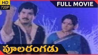 Poolarangadu Full Length Comedy Movie    Rajendra Prasad, Vanisri, Ashwini width=