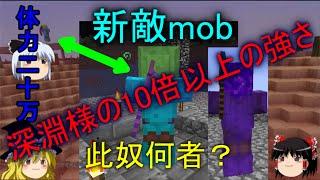 [Minecraft]日照りの国でのマインクラフト part 10 [ゆっくり実況]