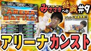 getlinkyoutube.com-【ブレフロ】てっぺんのアリーナバトルをみせてみる!【みささぎへの挑戦】#9