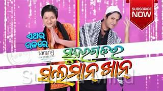 Sundar gadara Salman Khan - Official Teaser out! #Babushan, #Divya