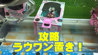 getlinkyoutube.com-UFOキャッチャー Hatsune Miku  Natural(ナチュラル)