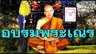 getlinkyoutube.com-หลวงปู่เหรียญ วรลาโภ เทศนาเรื่องอบรมพระเณร ๑ เมษายน ๒๕๓๖