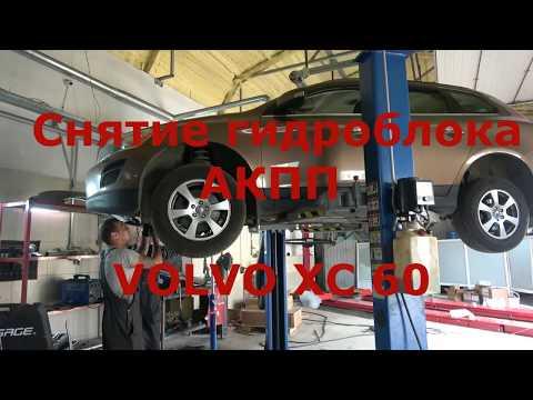 "Проблема пинки АКПП Вольво ХС60 (Volvo XC60). Как ""лечить""?"