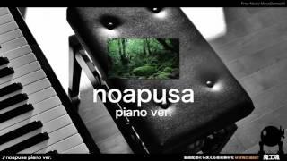 getlinkyoutube.com-【魔王魂公式】noapusa ピアノバージョン
