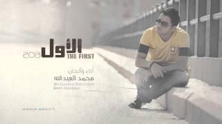 getlinkyoutube.com-الأول | محمد العبدالله HD l