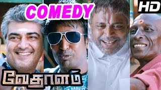 Vedalam Movie | Full Comedy Scenes | Ajith | Soori | Shruti Haasan | Lakshmi Menon | Anirudh