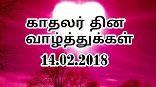 February 14 world lovers day-wishing welcome tamil tv