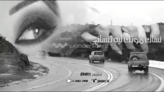 getlinkyoutube.com-شيلة نساك موتك ليه تنساني