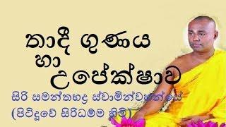 getlinkyoutube.com-Thadi Gunaya ha Upekshawa - Budu Bana - Siri Samanthabaddra Thero - Pitiduwe Siridhamma Himi