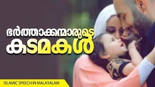 getlinkyoutube.com-ഭര്ത്താക്കന്മാരുടെ കടമകള് │ Latest Islamic Speech in Malayalam │ Mathaprasangam New