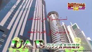getlinkyoutube.com-برنامج ياباني يتحدث عن الامارات والعادات والثقافات الأسلامية