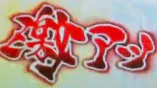 getlinkyoutube.com-パチンコ CR牙狼 魔戒ノ花 石像から「激アツ」きた!信頼度70%超! 実践 激アツ サンセイ