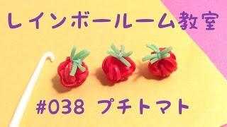 getlinkyoutube.com-レインボールーム教室(ファンルーム) #038 プチトマトの作り方 簡単トマトのチャーム