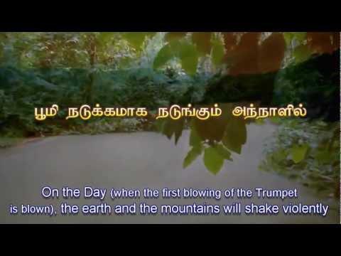 ISLAMIC VIDEOS : Tamil Quran Translation  - 79   Surat An-Nazi`at ( Those who drag forth )