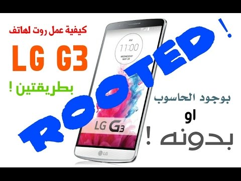 كيفية عمل روت لهاتف LG G3 بطريقتين