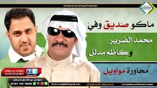 getlinkyoutube.com-كاظم مدلل ومحمد الاعمى الضرير ماكو صديق وفي 2017