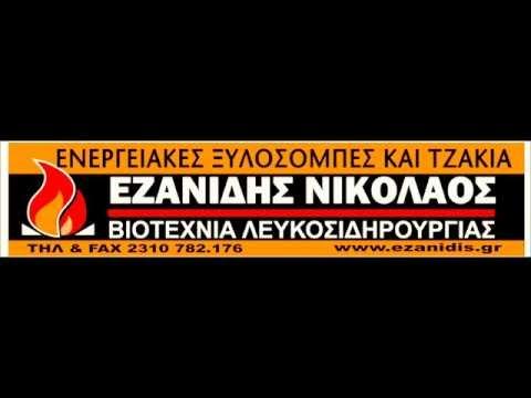 ΕΝΕΡΓΕΙΑΚΑ ΤΖΑΚΙΑ  ΕΖΑΝΙΔΗΣ ΝΙΚΟΣ