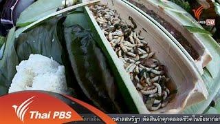 getlinkyoutube.com-ทุกทิศทั่วไทย  : วุ้นไม้ไผ่ (24 ก.ย. 57) [ HD ]