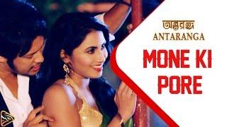 getlinkyoutube.com-Mone Ki Pore - Kishore & Porshi | Antaranga (2015) | Alisha Pradhan | Emon | Full Video Song