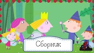 getlinkyoutube.com-Маленькое королевство Бена и Холли - Сборник 1