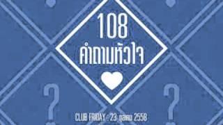 """getlinkyoutube.com-Club Friday """"108 คำถามหัวใจ"""" (23 ต.ค. 2558)"""