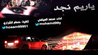 getlinkyoutube.com-شيلة ياريم نجد اداء محمد شايع العيافي تنفيذ حسام الشراري #شيلات