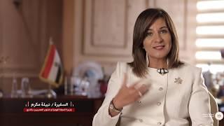 وزيرة الهجرة ترد على أسئلة المصريين بالخارج حول الإعفاء الجمركي للسيارات . . بمبادرة | اسأل واقترح