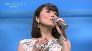 getlinkyoutube.com-サウンド・オブ・ミュージック~愛を感じて 新妻聖子 クリス・ハート