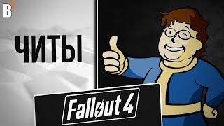 getlinkyoutube.com-Fallout 4 - Читы!