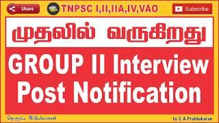 முதலில் வருகிறது | latest news about tnpsc notification | group 2 interview post |