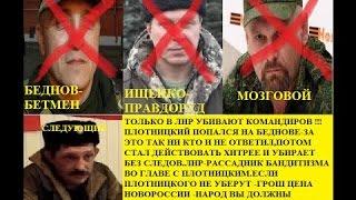 getlinkyoutube.com-кто убил Мозгового, Беднова, Ищенко, Дрёмова