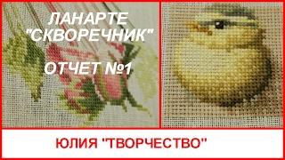 """getlinkyoutube.com-Вышивка/ГЕЛА/Ланарте """"Скворечник в розах""""/Отчет 1"""