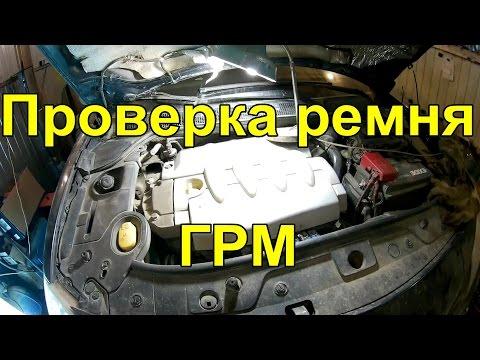 Проверка ремня ГРМ на Рено Меган 2 (мотор 1.6) 2006 г.в.