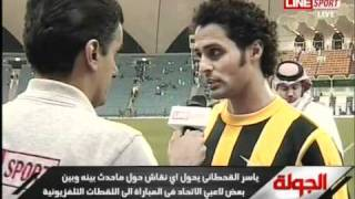 getlinkyoutube.com-الجولة مع وليد الفراج - ياسر القحطاني شوفوا الكاميرا