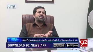 Faiz ul Hassan explains about 100 days performance of Govt  24 Nov 2018   92NewsHD
