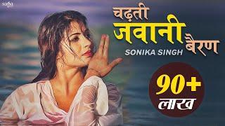 Haryanvi Song - काच्चा माल   Kaacha Maal   Sonika Singh   Deepak Mor   New Haryanvi Song 2017