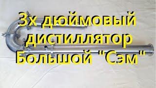 """getlinkyoutube.com-Дистиллятор """"БОЛЬШОЙ СЭМ"""" тест в режиме потстилл. От Сан Саныча."""