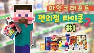 getlinkyoutube.com-양띵 [편의점만 운영하면 심심하지! 편의점 타이쿤 시즌2 1편 / 화려한팀 제작] 마인크래프트