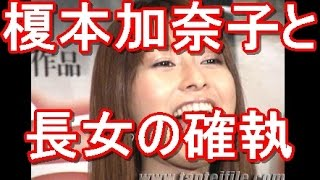 getlinkyoutube.com-榎本加奈子と長女の確執