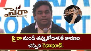 AR Rahman Clarifies Why He Quit From Sye Raa Narasimha Reddy Movie    YOYO Cine Talkies