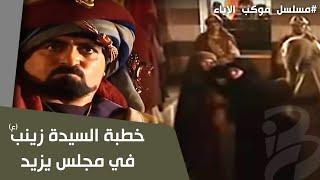 getlinkyoutube.com-خطبة السيدة زينب في مجلس يزيد | موكب الإباء