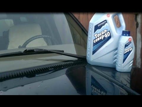 Замена охлаждающей жидкости Тахо 410 и полезные советы