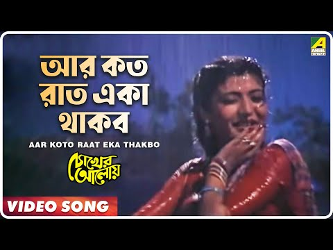 Aar kato rat eka thakbo (Chokher Aloye) Asha Bhoshle most popular songs