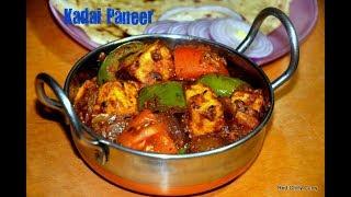 getlinkyoutube.com-How to Make Kadai Paneer Mumbai Restaurant Style | कड़ाई पनीर | Easy Cook with Food Junction
