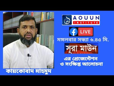 Surah Al Ma'un Presentation Tafsir III kaikobad Mahmud