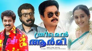 Three Men Army malayalam full movie | Dileep Harisree Ashokan movie | malayalam comedy movie