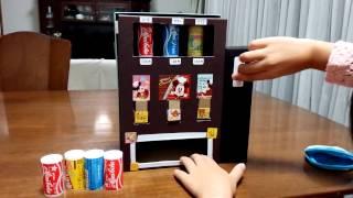 getlinkyoutube.com-ゆいの手作り自動販売機