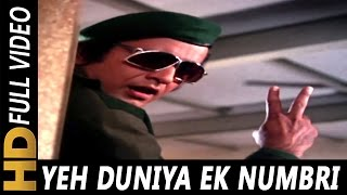 Yeh Duniya Ek Numbri | Mukesh | Dus Numbri 1976 Songs | Manoj Kumar, Hema Malini, Premnath