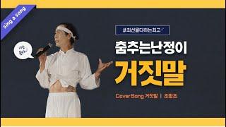 품바 춤추는난정이-거짓말(품바,각설이)